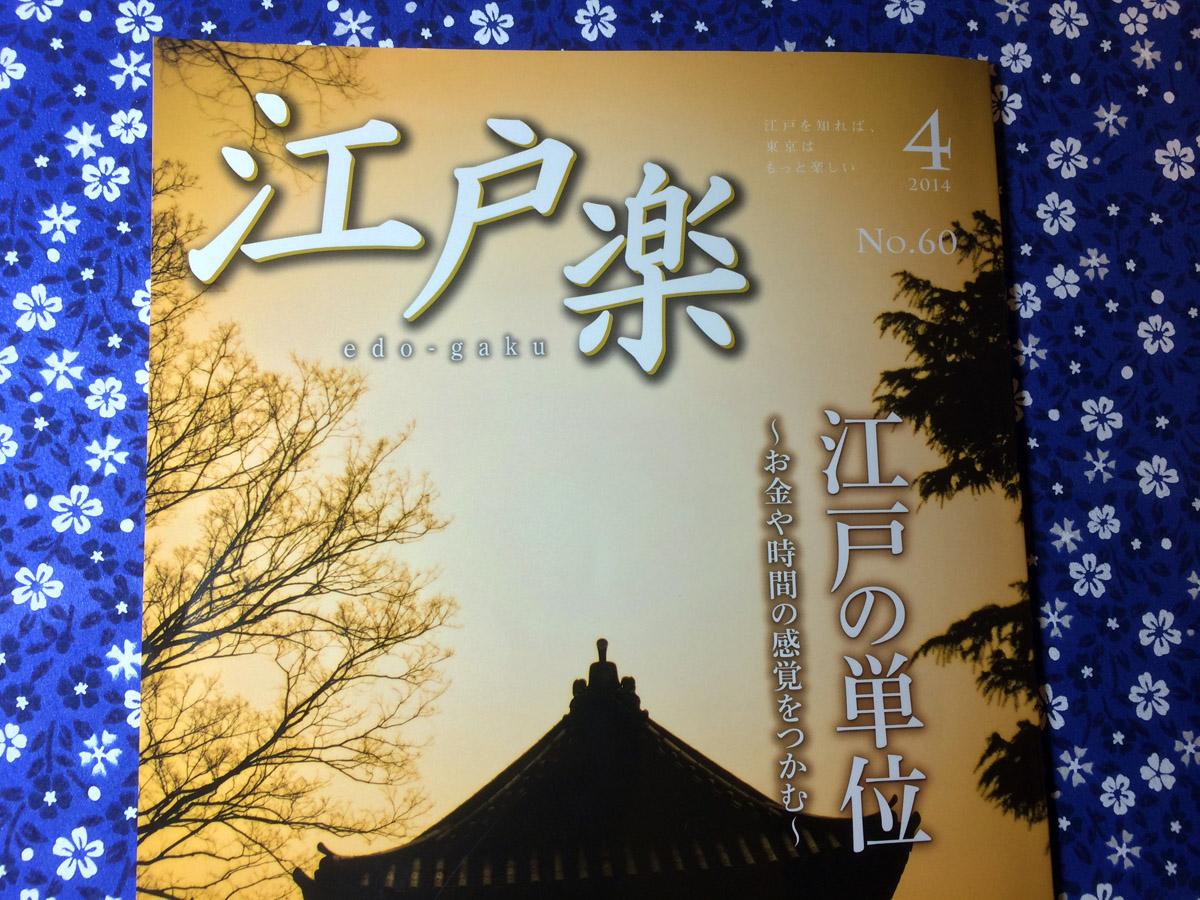 20140405_edoraku.jpg