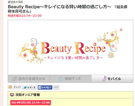 Beauty recipe 20140515