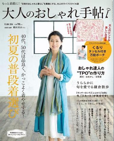 大人のおしゃれ手帖201405