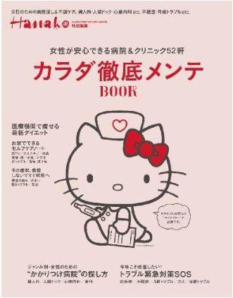 hanako特別編集カラダ徹底メンテBOOK2014