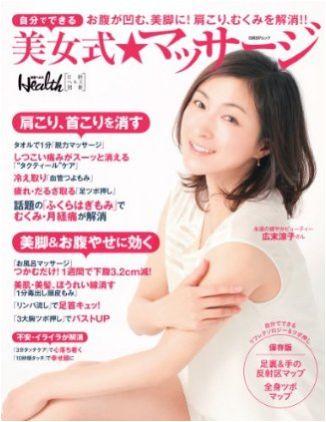 日経ヘルス「美女式マッサージ」2014/4/2