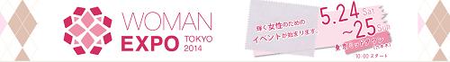 woman expo tokyo2014 1