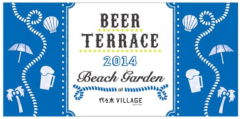 代々木beerterrace2014