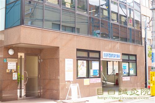 目白駅前体操教室3目白鍼灸院20140519