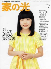 家の光(JA農協グループ雑誌)2014年7月号 更年期のツボ