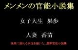 メンメンの官能小説集