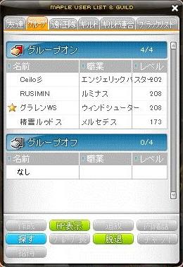 Maple140307_170914 - コピー