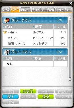 Maple140305_204525.jpg