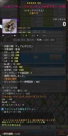 Maple140311_124737.jpg