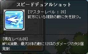 Maple140319_204214.jpg