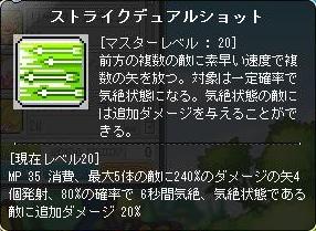 Maple140319_204951.jpg