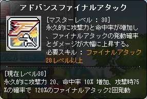 Maple140319_205018.jpg