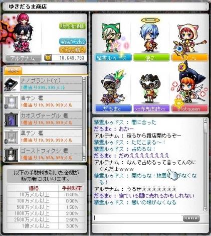 Maple140329_003320.jpg