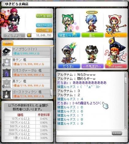 Maple140329_003324.jpg