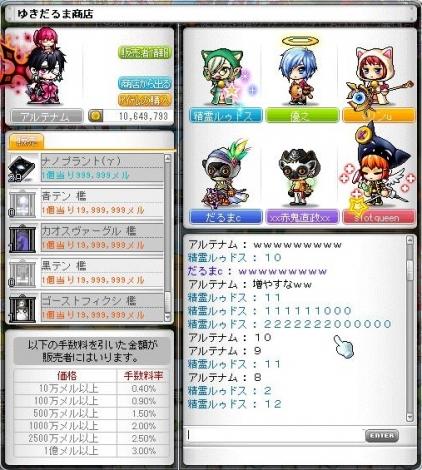Maple140329_003326.jpg