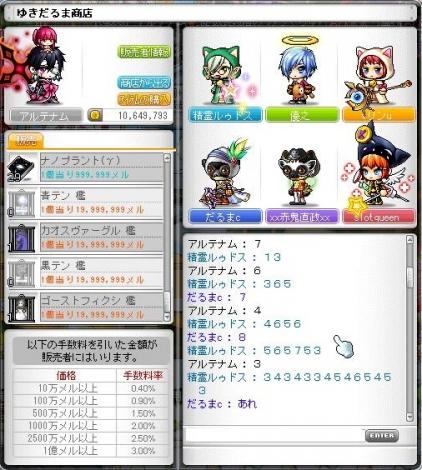 Maple140329_003329.jpg