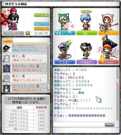 Maple140329_003331.jpg