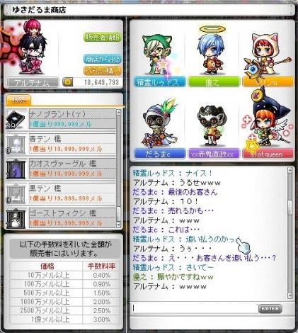 Maple140329_003334.jpg