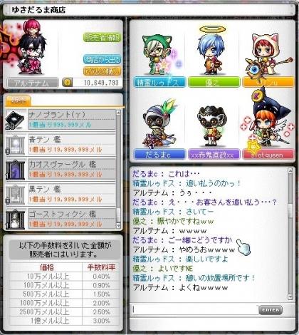 Maple140329_003337.jpg