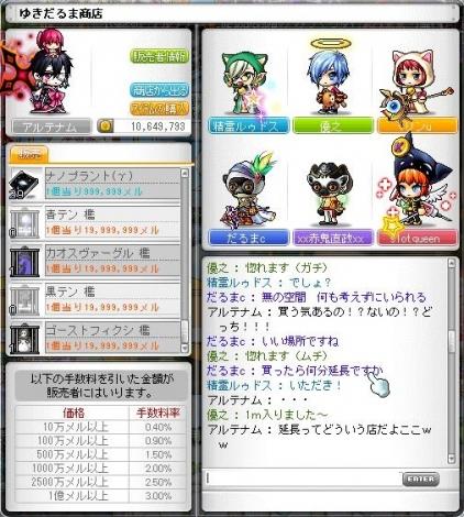 Maple140329_003343.jpg