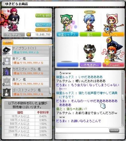 Maple140329_003348.jpg