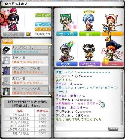 Maple140329_003352.jpg