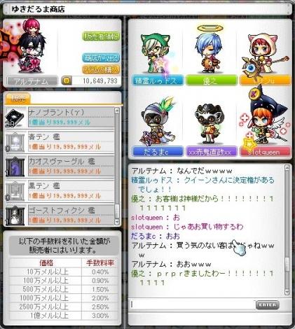 Maple140329_003408.jpg