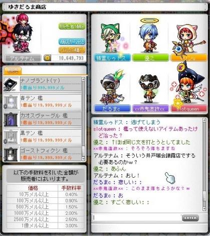 Maple140329_003415.jpg
