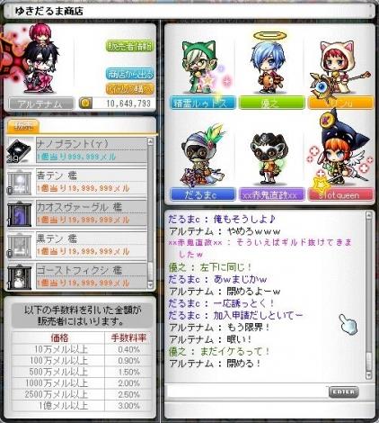 Maple140329_003423.jpg