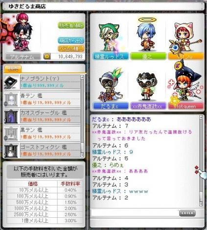 Maple140329_003440.jpg
