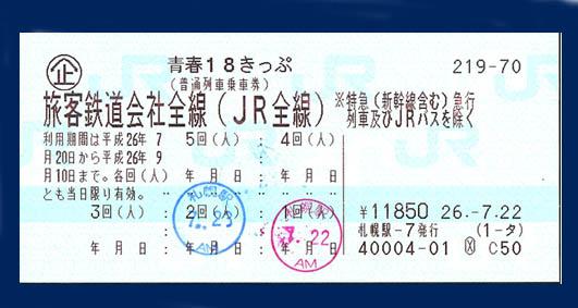 2014年夏 青春18きっぷ
