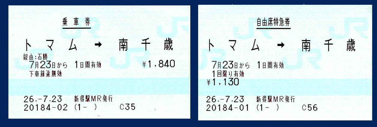 トマム-南千歳 乗車券特急券