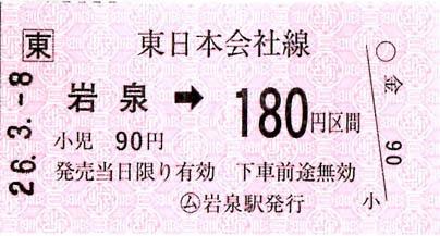 岩泉駅からの1区間の切符