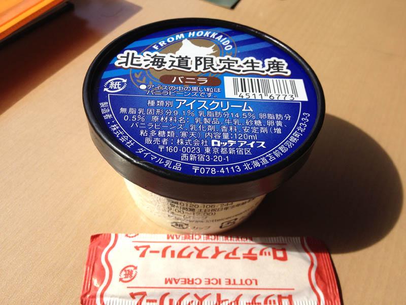 トワイライト 車内販売で買った アイス