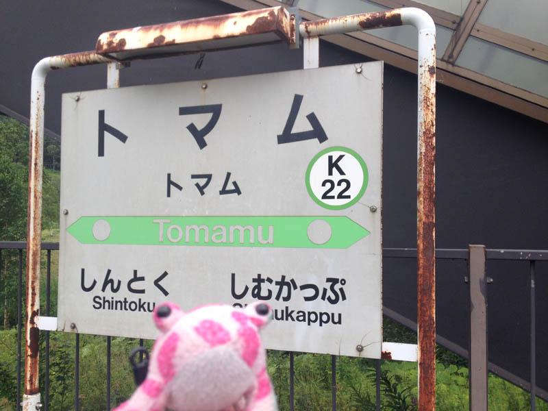 トマム 駅標