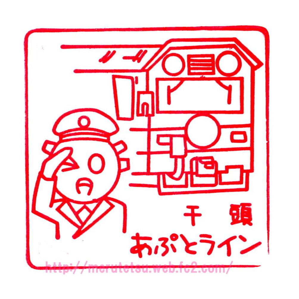 千頭駅 【大井川鉄道】