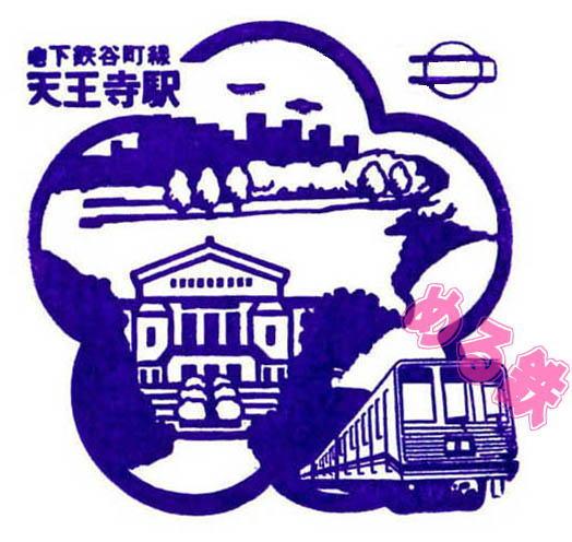 大阪市営地下鉄 天王寺駅