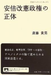 安倍改憲政権の正体_convert_20140303154614
