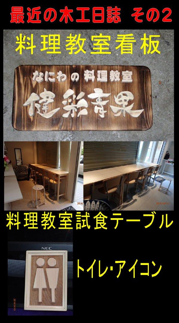 木工日誌-2