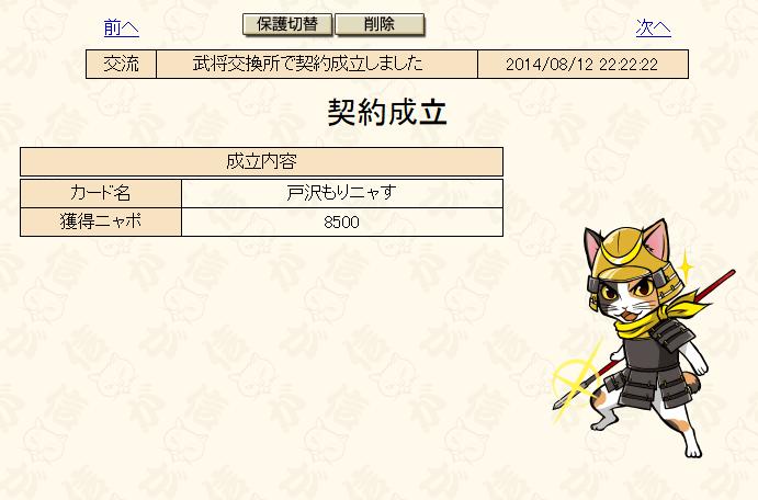 戸沢10000NP