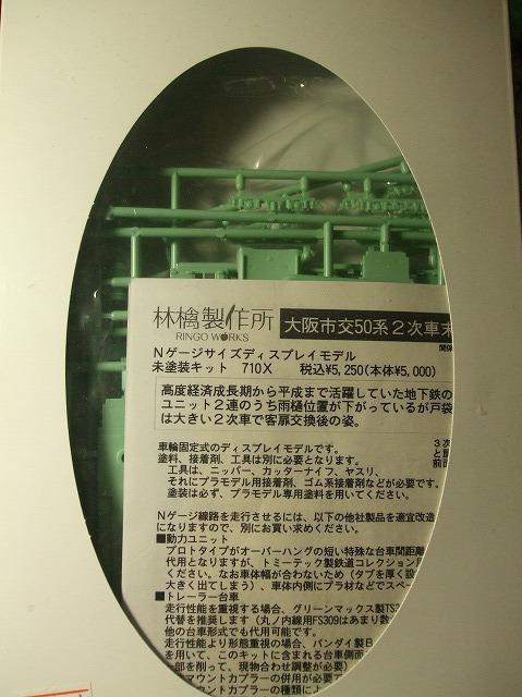 大市交50系 01