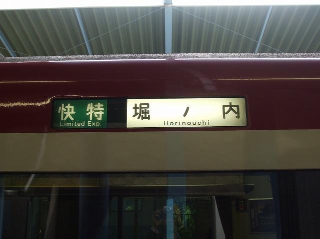 京急ワイパー14