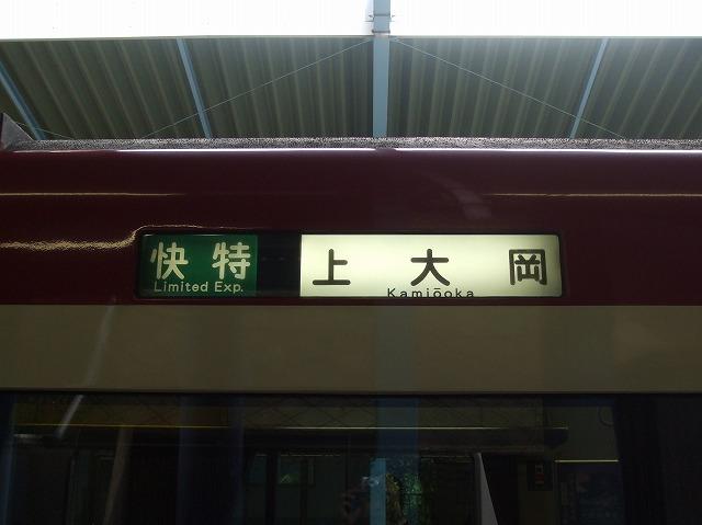 京急ワイパー15