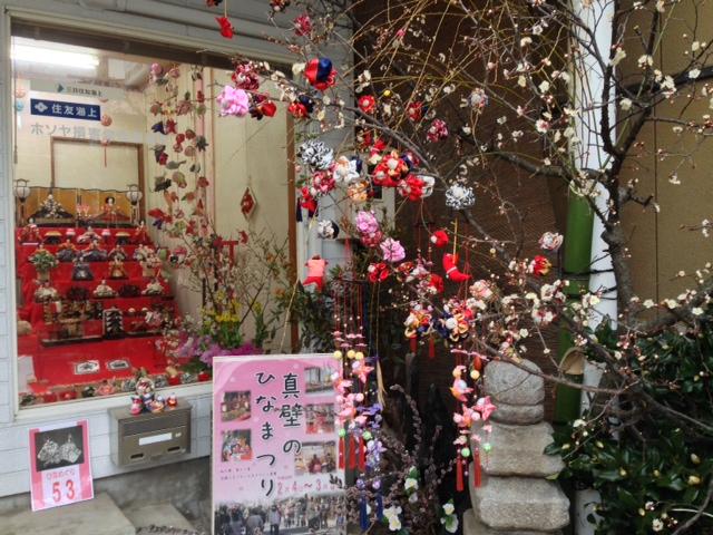 雛祭り 細谷家 53-2