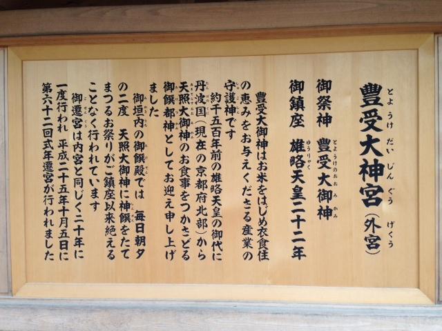 伊勢神宮11