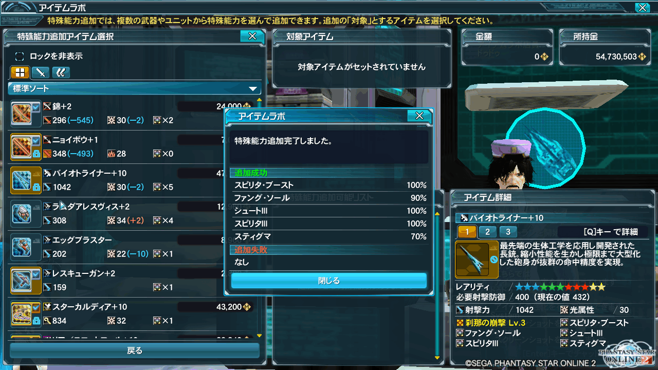 pso20140903_164735_001.png