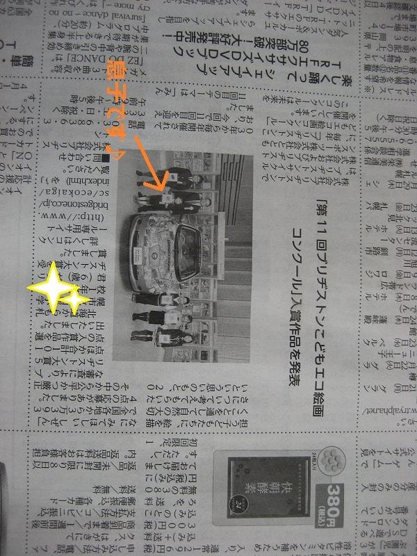 20140417_doushinkeisai.jpg