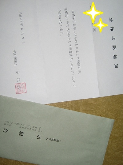 20140419_shigenkaijunkaiin.jpg