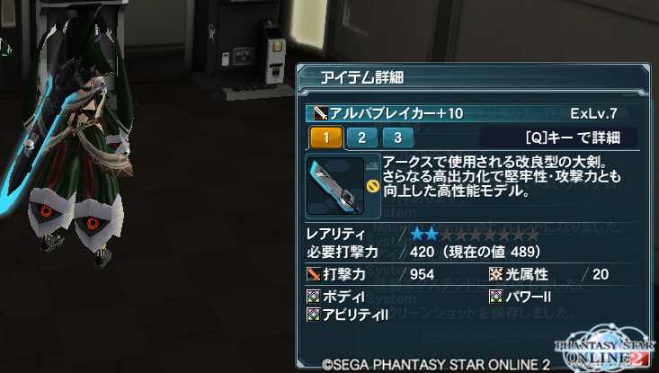 pso20140517_224111_002.png
