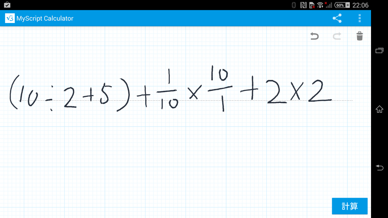 な数式を手入力で認識する計算 ...